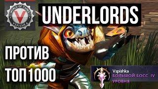 Dota Underlords - Тактики Лучших Игроков. Играю против ТОП1000