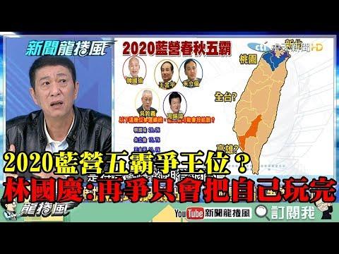 【精彩】2020藍營五霸爭王位? 林國慶:再爭只會把自己玩完
