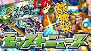 モンストニュース[4/20]獣神化にVer.9.0アップデート情報!新超絶も登場するぞ!【モンスト公式】 thumbnail