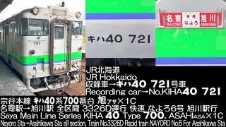 JR北海道 宗谷本線 キハ40系700番台 快速 なよろ6号 走行音 JR Hokkaido Soya Main Line Series KIHA40 Type 700 Running sound