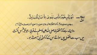 Masih-e-Maud Day: Hadith 5