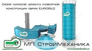 Обзор силосов цемента разборной конструкции серии EUROSILO