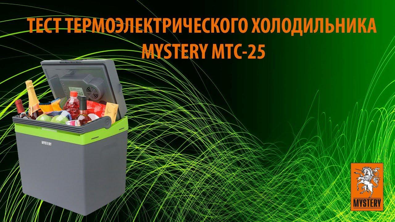 Автохолодильник Mystery MTC-26 - YouTube