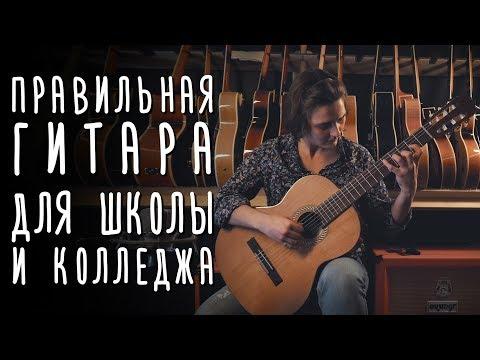 Классическая гитара для школы Kremona Sofia Soloist | Gitaraclub.ru