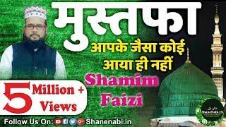 Shamim Faizi New Naat Mustafa Aapke Jaisa Koi Aya Hi Nahi Aata Bhi Kaise Jab Allah Ne Full Naat