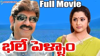 Bhale Pellam Latest Telugu Full Movie || Jagapathi Babu, Meena…