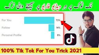 Tiktok For You Trick 2021 | Tiktok For You Page Trick | Tiktok ForYou Setting | Tiktok Viral Video screenshot 5