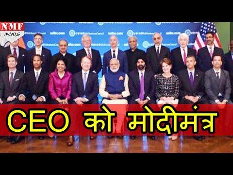 USIBC में CEOs को Modi की Speech, India में Investment और environment दोनों Friendly