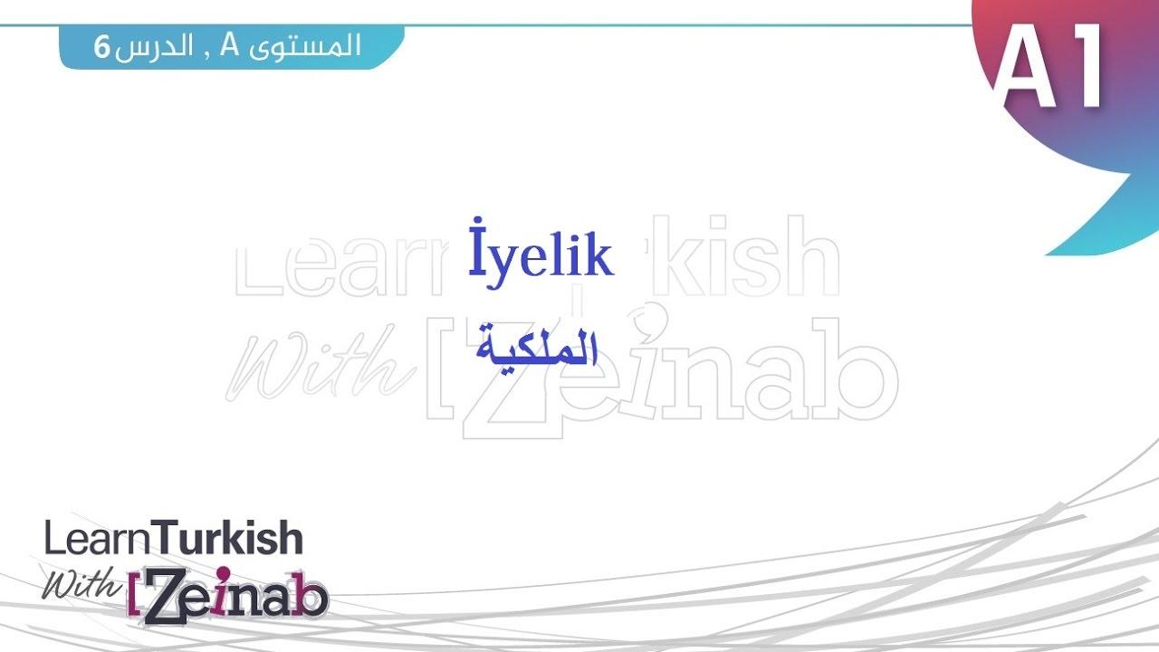 تعلم التركية مع زينب - المستوى الأول - الدرس السادس - الملكيّة - İyelik