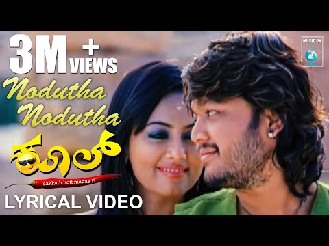 Kool Kannada Movie - Nodutha Nodutha Full Song | Ganesh, Sana Khan