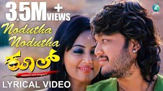 Kool Kannada Movie - Nodutha Nodutha Full Song   Ganesh, Sana Khan