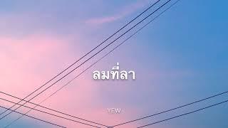 YEW - ลมที่ลา (WIND) [COVER]