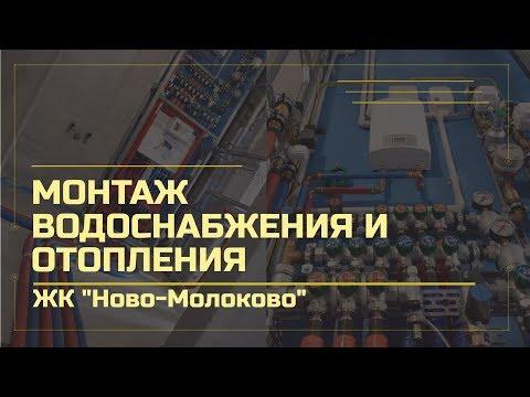 """Монтаж водоснабжения и отопления. ЖК """"Ново-Молоково""""."""