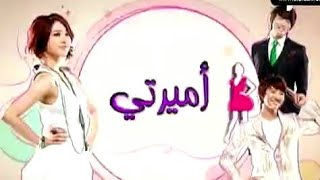 الحلقة 13 مسلسل أميرتي||اشتركوا لتنزيل الحلقة 14 💜🍁
