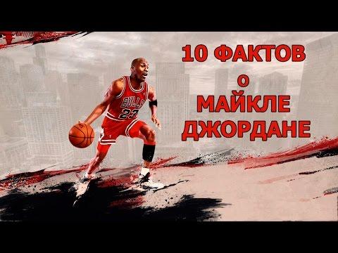 10 ФАКТОВ о МАЙКЛЕ ДЖОРДАНЕ