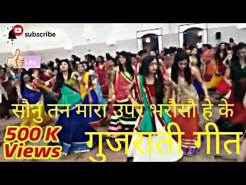 Sonu Tane Mare Par Bharosa Nai Ke - Nabratri 2018 Garba Songs