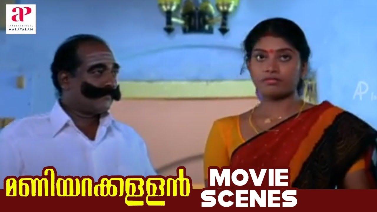 Maniyarakallan Malayalam Movie Scene | Balasingh Gets Insulted | Harisree Ashokan | API Malayalam