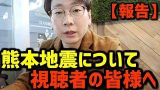 【報告】 熊本地震を見た韓国人の率直な反応