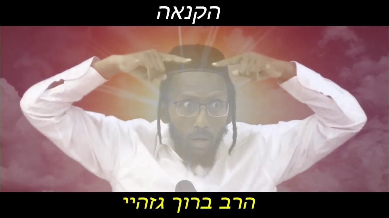 רב ברוך גזהיי - הקנאה - rabbi baruch gazahay HD
