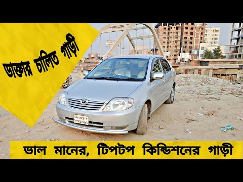 Used Toyota X Corolla Price in Bd । Spec । Overview । Best  used Car Showroom in Dhaka