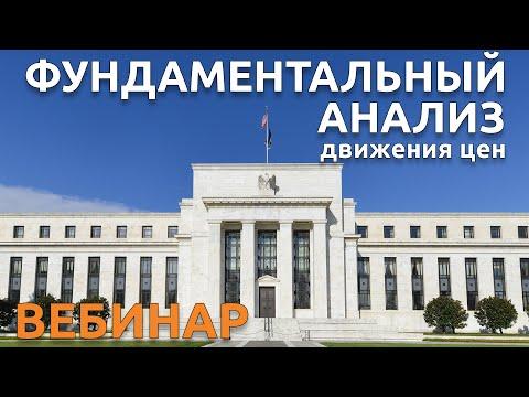 Вебинар «Фундаментальный анализ движения цен»
