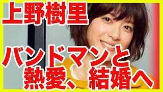 上野樹里が40歳バンドマン和田唱と熱愛、結婚視野 女優上野樹里(29)...