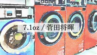 菅田将暉 - 7.1oz