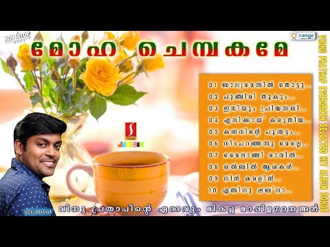Moha Chembhakame |Vidhu Prathap Romantic Songs|Latest Selected Romantic Mappilapattu album 2017