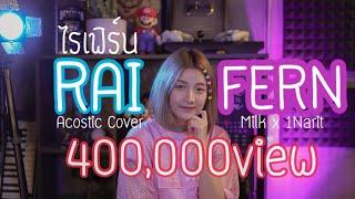 RIFLE - ไรเฟิร์น(RAIFERN) [Acoustic Cover by Milk x 1Narit feat.Zaadoat]