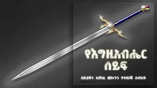 የእግዚአብሔር ሰይፍ ዲ/አሸናፊ መኮንን Yegziabher Seif Deacon Ashenafi Mekonnen