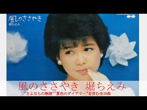 堀ちえみ 風のささやき(1983)