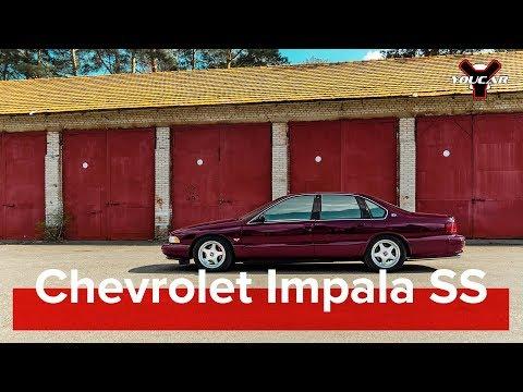Chevrolet Impala SS 1996: последний рамнный седан GM #YouCar