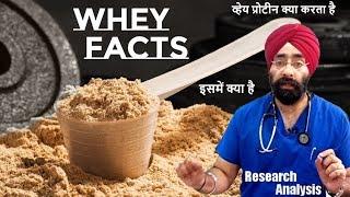 व्हेय प्रोटीन में ऐसा क्या है   Whey Protein Most Imp Facts    Dr.Education (Hindi)