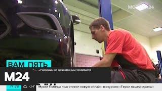 Уголовное наказание грозит тем, кто проводит незаконный техосмотр - Москва 24