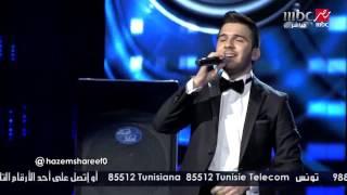 Arab Idol الحلقات المباشرة حازم شريف- بدك مليون سنة
