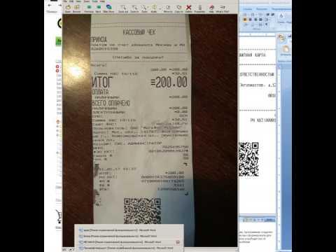 Как получить электронный чек