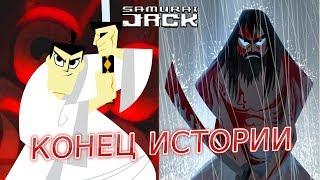 Начало и конец Самурая Джека.