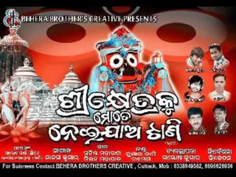 New Odia Bhajan Song 2017 - Srikheta Ku Mote Neija Tani