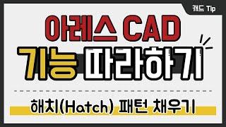 [아레스캐드] 오토캐드 대안CAD, 해치 패턴 채우기 …