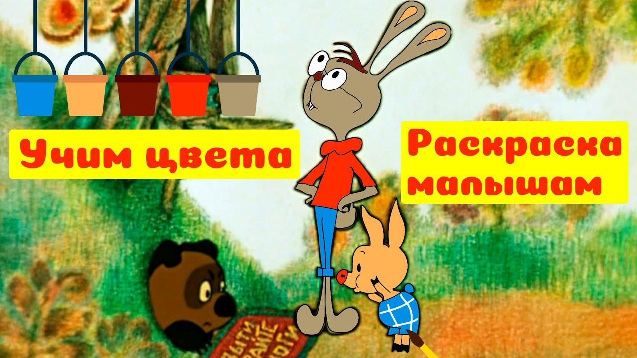 Винни Пух Мультфильм раскраска для детей Учим цвета ...