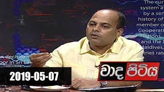 Wada Pitiya | 07th May 2019 Thumbnail