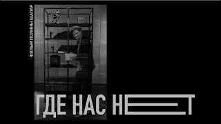 """Короткометражный фильм """"Где нас нет"""", 2018"""