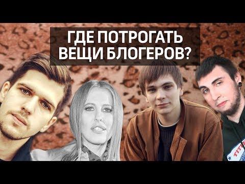 Цепь Собчак, майка Усачева и диван Крыгиной : где увидеть и потрогать вещи блогеров