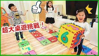 超大桌遊戲挑戰!有喝汽水不打嗝、坐破氣球、有懲罰~ 贏的人有獎杯u0026神秘禮物 親子互動 ~Giant Board Game Challenge!!! Winner Get Surprise Gift~