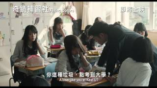 《奇蹟補習社》(Flying Colors) 預告片 10月22日上映