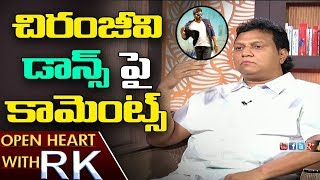 Music Director Mani Sharma Comments on Chiranjeevi Dance | Open Heart with RK | ABN Telugu
