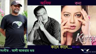 Bangla new song 2015 || Kane Kane By Asif & Kona (Audio Jukebox)