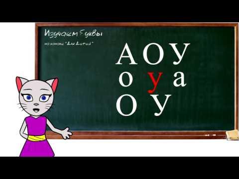 🎓 Уроки 1-3 . Учим буквы А, О, У, соединяем буквы, учим буквы М и С вместе с киcой Алисой(0+)