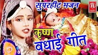 जन्मे है कृष्ण कन्हाई गोकुल में बाजे बधाई   Janmashtami Song   Krishna Song 2020   Rathore Cassettes