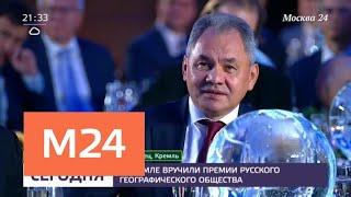 Смотреть видео В Кремле вручили премии Русского географического общества - Москва 24 онлайн